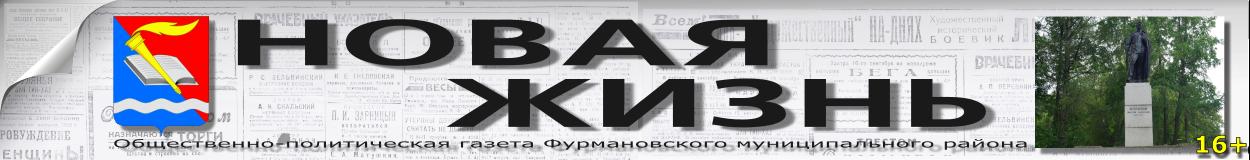 Газета НОВАЯ ЖИЗНЬ город Фурманов